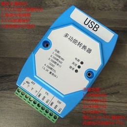Click image for larger version  Name:USB-to-RS422-RS485-serial-RS232-TTL-5V-3-3V-optical-isolation-FT232-USB-to-422.jpg Views:32 Size:59.8 KB ID:233730
