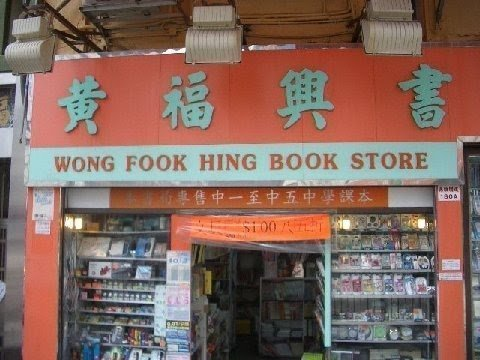 Click image for larger version  Name:wongs_books.jpeg Views:184 Size:46.9 KB ID:72280